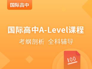 国际高中A-Level预学课程