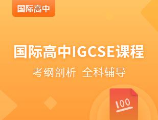 国际高中IGCSE预学课程