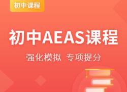 国际初中AEAS课程