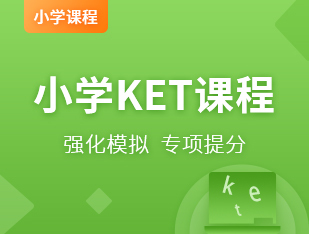 国际小学KET课程