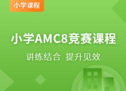 国际小学AMC8竞赛课程