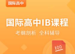 国际高中IB预学课程