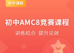 国际初中AMC8竞赛课程