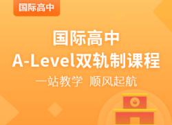 国际高中A-Level双轨制课程