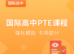 国际高中PTE课程