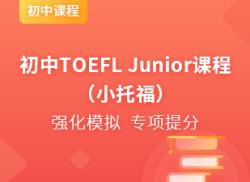 国际初中TOEFL Junior课程(小托福)