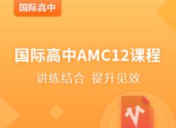 国际高中AMC12课程