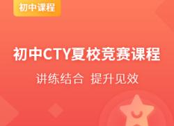 国际初中CTY夏校竞赛课程