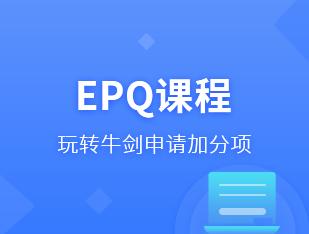 国际高中EPQ课程