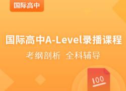 国际高中ALevel录播课