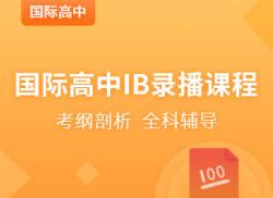 国际高中IB录播课