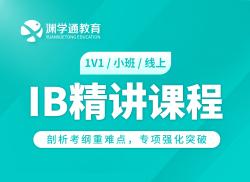 国际高中IB精讲课程