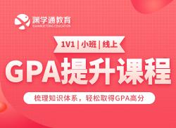 国际高中GPA提升课程