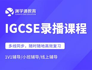 国际高中IGCSE录播课