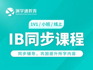 国际高中IB同步课程