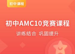 国际初中AMC10竞赛课程