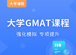 大学GMAT课程