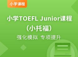 国际小学TOEFL Junior课程(小托福)