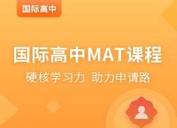 国际高中MAT课程