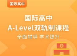 A-Level双轨制课程