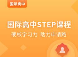 国际高中STEP课程