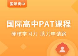 国际高中PAT课程