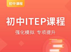国际初中ITEP课程